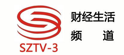 深圳财经生活频道(3套)
