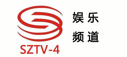 深圳娱乐频道(4套)