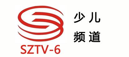 深圳少儿频道(6套)