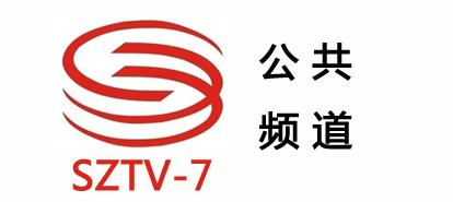 深圳公共频道(7套)