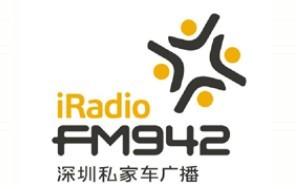 深圳开始了毒气私家车广播FM94.2