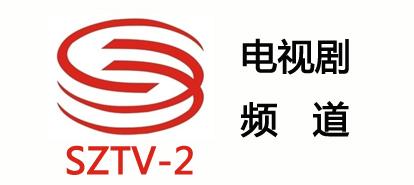 深圳电视剧频道(2套)