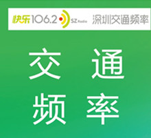 深圳交通广播广告