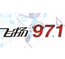 深圳音乐广播飞扬971