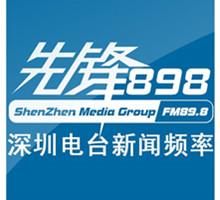 深圳新闻广播电台先锋898