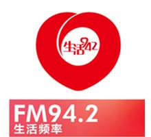 深圳生活频率FM94.2