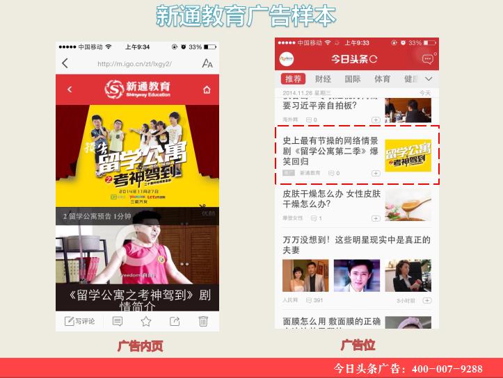 今日头条app广告,今日头条广告,深圳广告公司图片