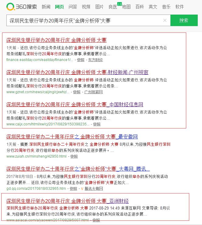民生银行网络软文推广