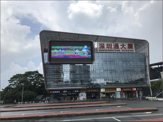 深圳北站led大屏广告(深圳通大厦)