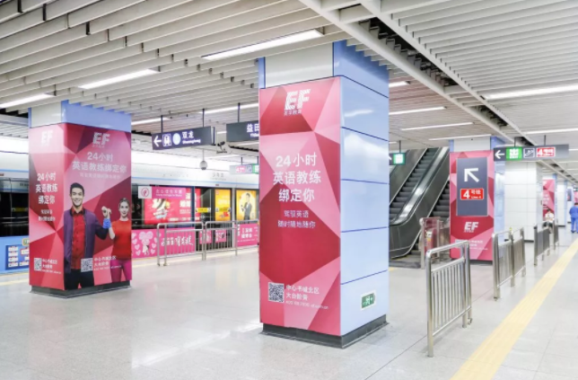 英孚教育深圳地铁主题站广告