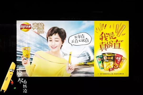 乐事薯条南京地铁广告