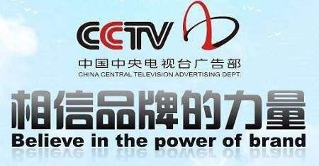 央视品牌广告力量