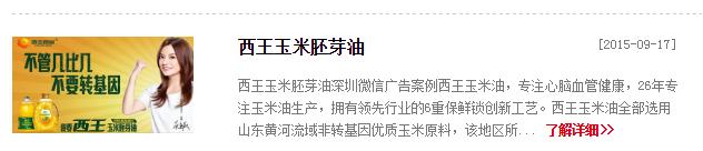 西王玉米油微信广告
