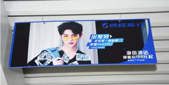 携程深圳地铁广告