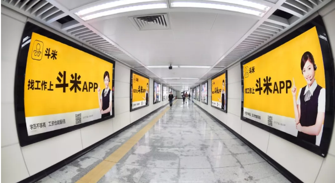 斗米:持续投放地铁广告,电梯广告,户外大屏广告加强品牌曝光