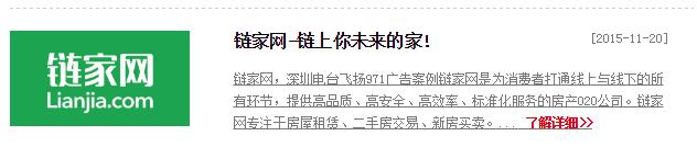 链家网,深圳交通广播广告案例