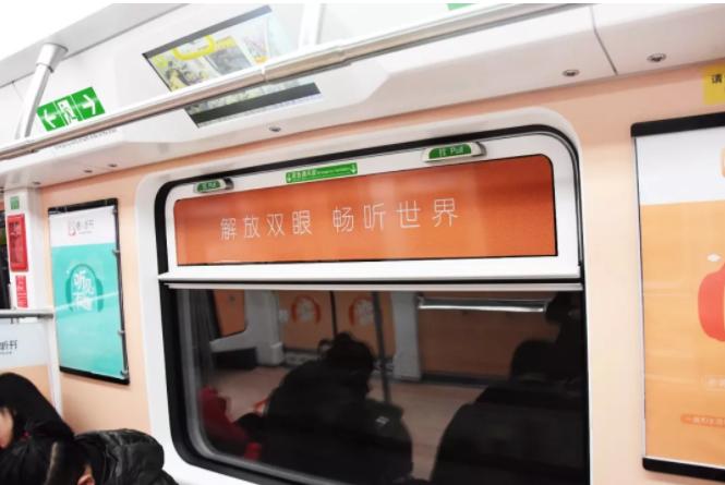 懒人听书,深圳地铁列车广告