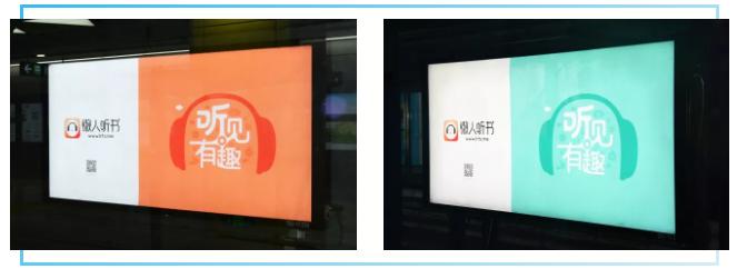 懒人听书,深圳地铁灯箱广告