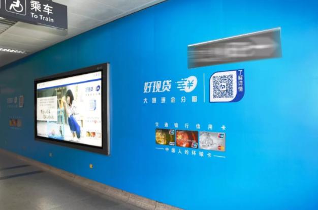 深圳地铁品牌墙广告:一号线 华强路站交通银行品牌墙