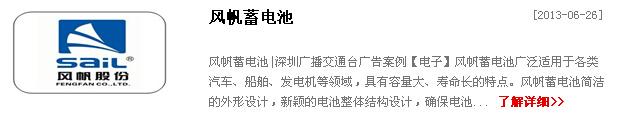 深圳广播电台广告案例