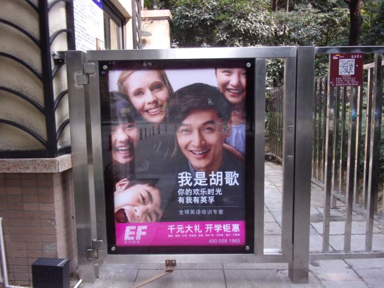 深圳社区门禁灯箱广告