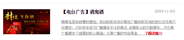 酒鬼酒,深圳交通广播广告案例