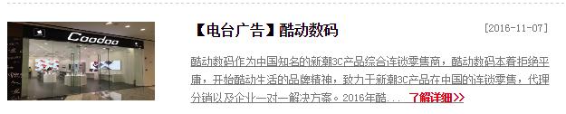 酷动数码深圳电台广告案例