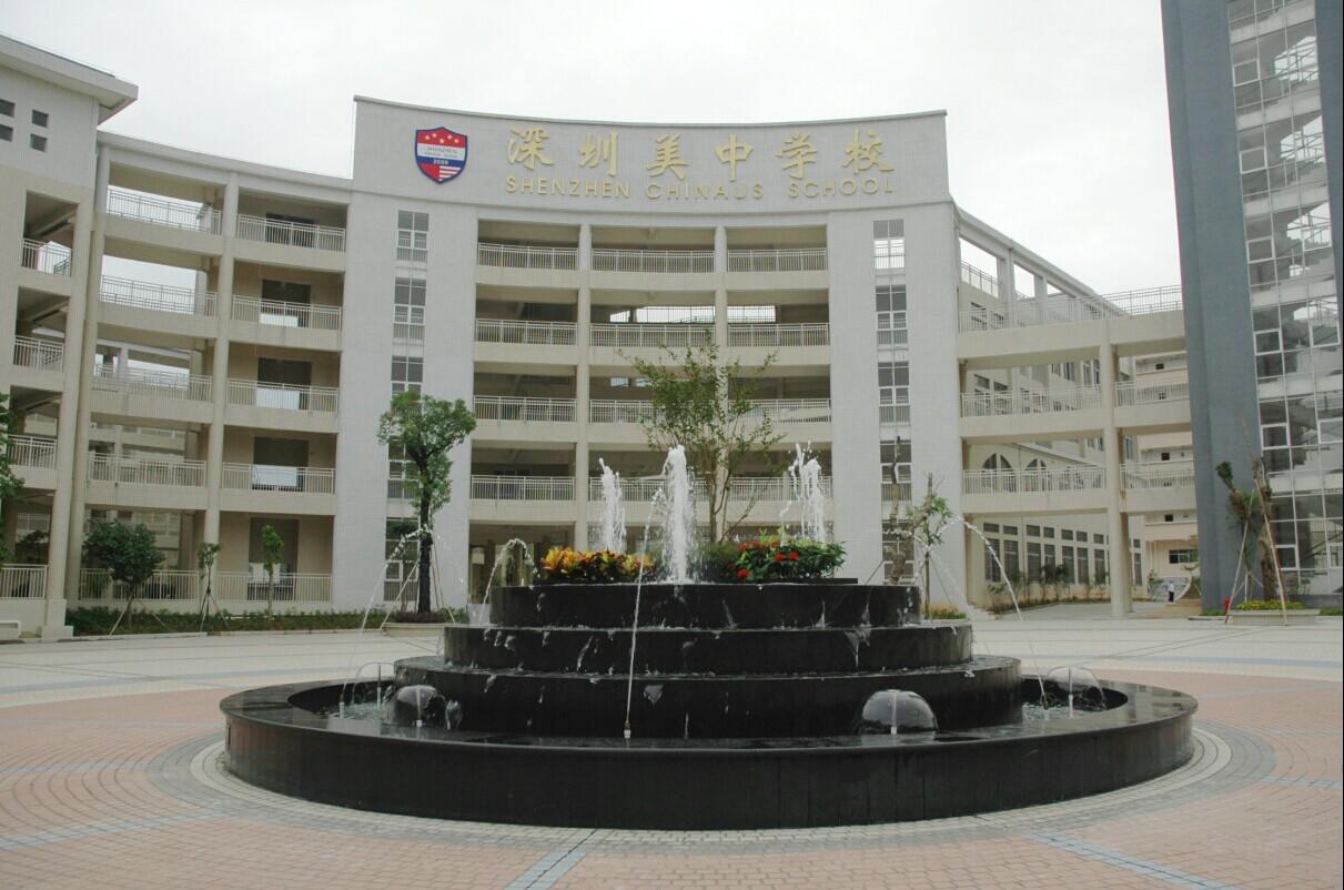 深圳市美中学校-培养精英的摇篮
