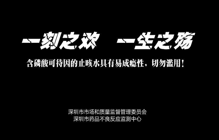 深圳药监局,深圳地铁移动电视广告