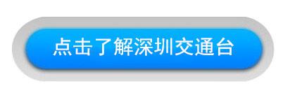 深圳交通�V播�V告