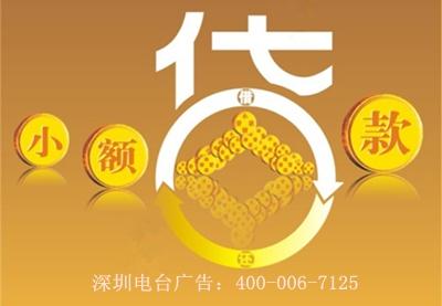 天匣易贷,深圳电台广告案例