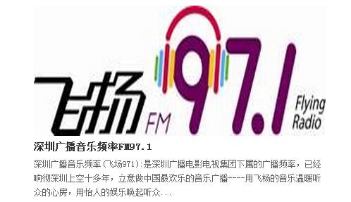 深圳音乐广播广告