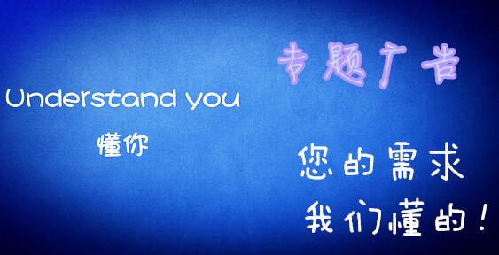 深圳广播电台专题广告