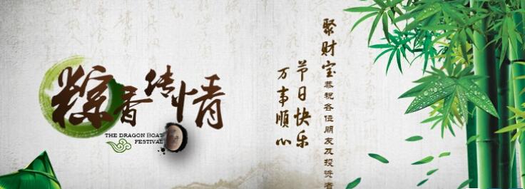 聚财宝深圳交通台广告