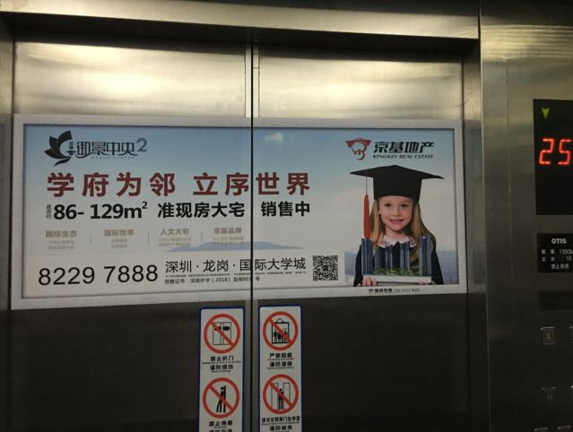 深圳电梯门贴广告