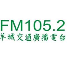 广东羊城交通台105.2