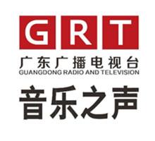 广东音乐之声FM99.3广播